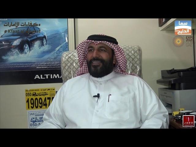 معرض الخور للسيارات المستعملة | برنامج كفاءات الإمارات
