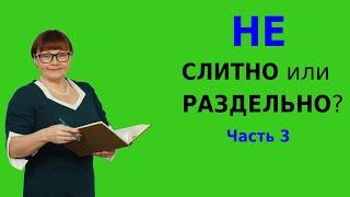 Правописание НЕ с разными частями речи. Часть 3 | Задание 5 | ОГЭ Русский язык 2021