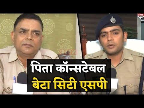 ये Constable पिता अब अपने IPS बेटे को करेगा सलाम, एक ही जगह हुई तैनाती
