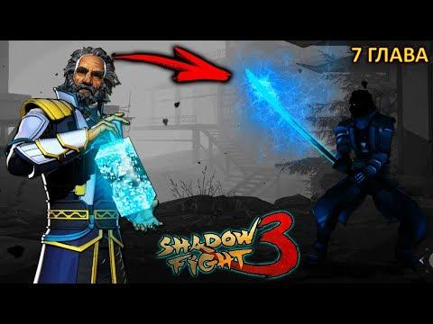 7 ГЛАВА БОСС БОЛО ПОБЕДА - Shadow Fight 3