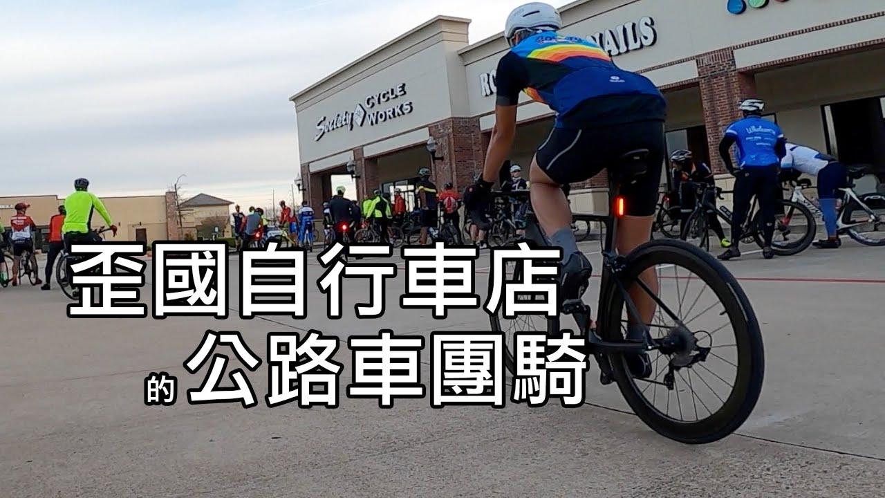 歪國自行車店的公路車團騎 / 到家附近的單車店跟外國人騎腳踏車 / 美國 德州 休士頓 週末公路車約騎 自行 ...