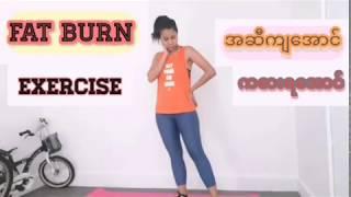 😲Fat Burn Exercise  အဆီကျကိရိယာလွတ် လေ့ကျင့်ခန်း