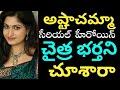 Asta chamma serial heroine personal photos Teluguposter