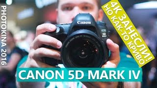Canon 5D Mark IV -  Чем хорош Dual Pixel RAW/CMOS AF, HDR видео, и чем плоха 4K видеосъемка(Canon 5D Mark IV компания показала раньше самой Photokina 2016, но у нас появилась возможность протестировать новинка..., 2016-09-26T16:34:11.000Z)