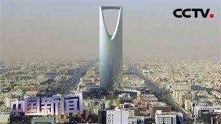 [中国新闻] 多场峰会召开在即 沙特欲统一立场向伊朗施压 | CCTV中文国际