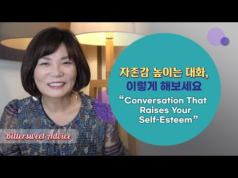 (eng sub)자존감 높이는 대화 이렇게 해보세요 - 56화  Let's have a conversation to boost our self-esteem mk kim, 김미경
