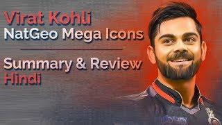 NatGeo Mega Icons -Virat Kohli  [Hindi]  Summary. Hum Jeetenge