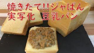 焼きたて!!ジャぱんの実写化料理! 材料 強力粉 270g 豆乳 140g 水 45g 卵 25g 砂糖 15g 塩 3g バター...