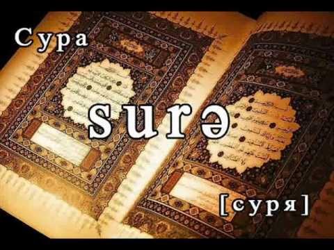 азербайджанский язык слушать