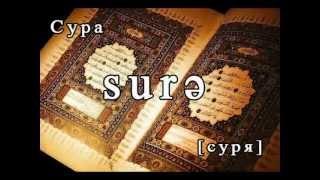 Азербайджанский язык, религии - Azərbaycan dili, din - www.az-love.com