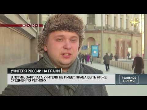 Реальное время: Учителя России на грани!