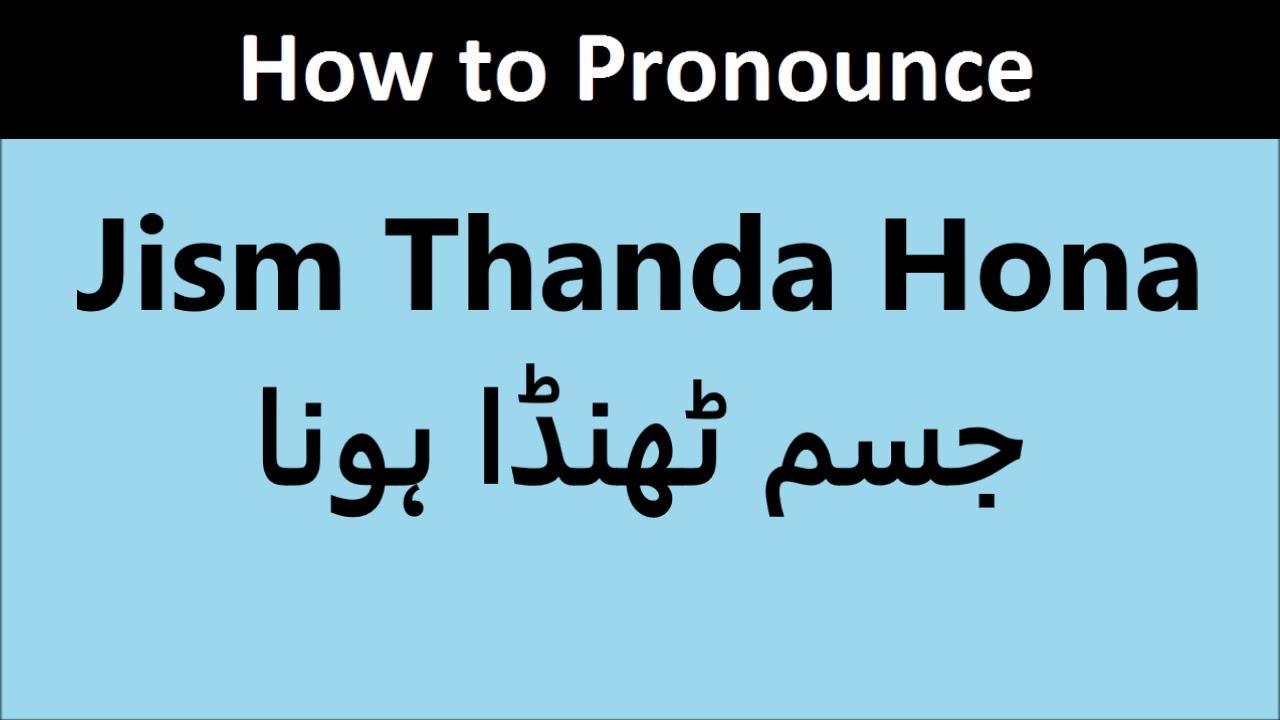 Jism Thanda Hona pronunciation in Urdu/Hindi | How to pronounce Jism Thanda  Hona in Hindi/Urdu