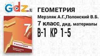 КР 1-5, В-1 - Геометрия 7 класс Мерзляк дидактические материалы