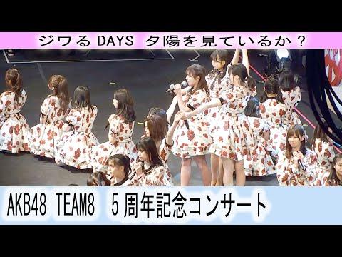 チーム8 ジワるDAYS 夕陽を見ているか? AKB48 TEAM8 5周年記念コンサート 1日目 夜の部 山梨 河口湖ステラシアター 2019.04.13 土曜日