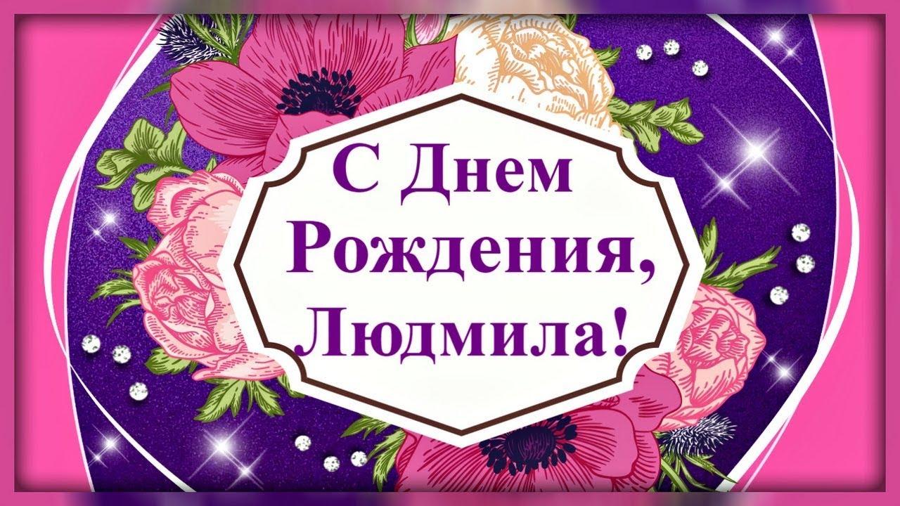 Открытки с днем рождения людмила михайловна, картинки школьной жизни