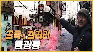 부산의 원도심, 동광동 / 동광동 갤러리 / 동광동 인…