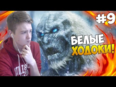 Mount And Blade: A Clash Of Kings - БЕЛЫЕ ХОДОКИ! #9