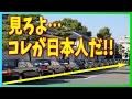 【海外の反応】驚愕!「う、美し過ぎる…!」「日本人の秩序が成せる技!」こんなもの見たことがない!と世界が絶賛した日本の光景とは!?外国人から拍手喝采のマナーが良すぎる日本人気質!【衝撃】