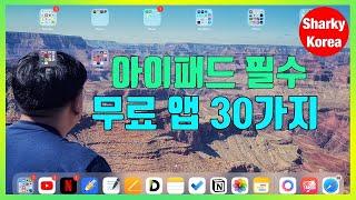 아이패드 필수 무료앱 30가지 2020년 버전 by 샤…