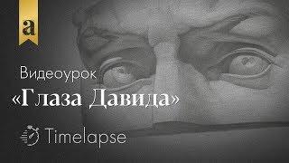 Глаза Давида карандашом - Академический рисунок   Художник Денис Чернов ~ Онлайн-школа Akademika