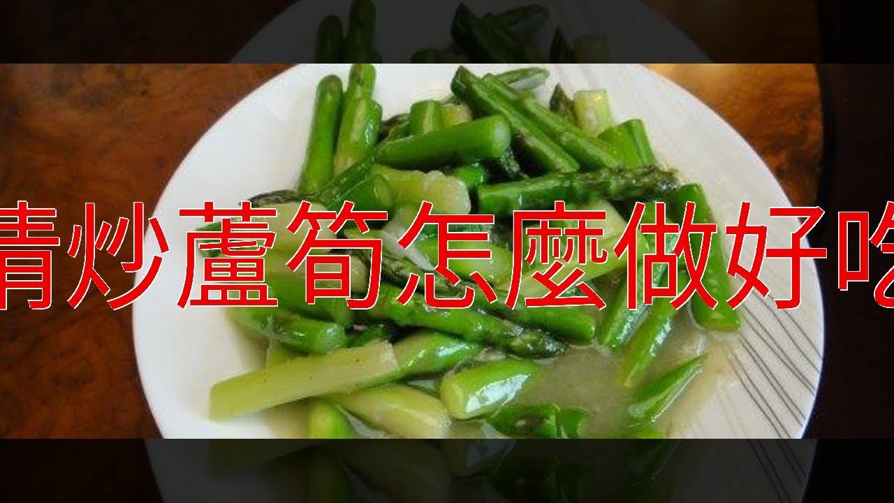 清炒蘆筍怎麼做好吃 - YouTube