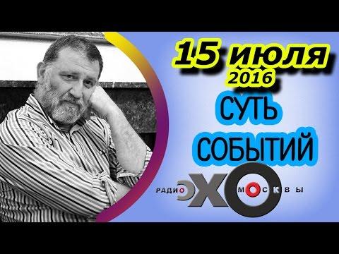 Сергей Пархоменко | радиостанция Эхо Москвы | Суть событий | 15 июля 2016