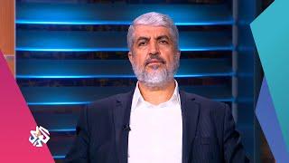 خالد مشعل: أميركا أمهلت نتنياهو إلى يوم الأحد ليسجل نقطة انتصار في غزة │ تغطية خاصة