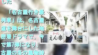 寺島進が大杉漣のバトンを受け継ぐ!「名古屋行き最終列車」えん楽シリ...