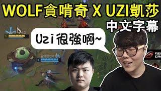 【實況精華】SKT Wolf X RNG Uzi! 世界級下路線出現了!! (中文字幕) uzi 検索動画 26