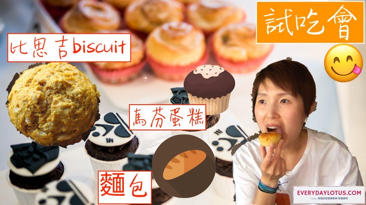 生酮小蛋糕🧁比思吉. 麵包🍞【試吃會】keto cupcake tasting party 🙃