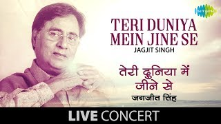 Teri Duniya Mein Jineese | Close To My Heart | Jagjit Singh