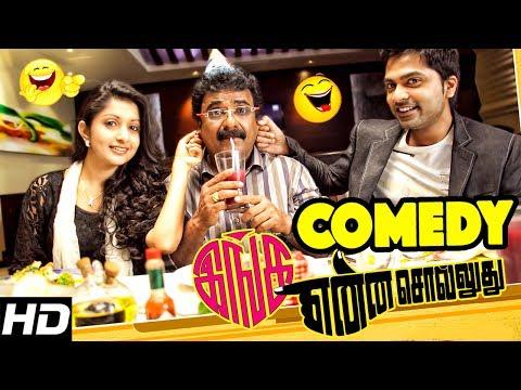 Inga Enna Solluthu Tamil Movie Comedy Scenes | Vol 2 | VTV Ganesh | Pandiarajan | Mayilsamy | Aarthi