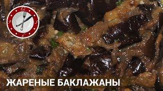 жареные баклажаны (баклажаны по деревенски) Быстро и вкусно!!!