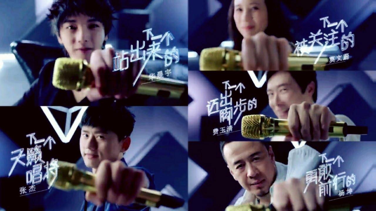《天籟之戰》第二季宣傳片:下一個天籟唱將就是你!【華晨宇、費玉清、莫文蔚、楊坤、張杰】