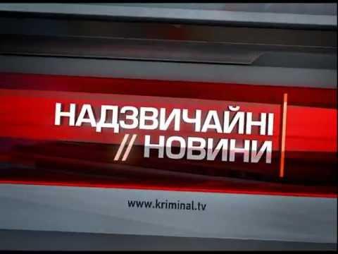 НАДЗВИЧАЙНІ НОВИНИ / Оформление телепередачи