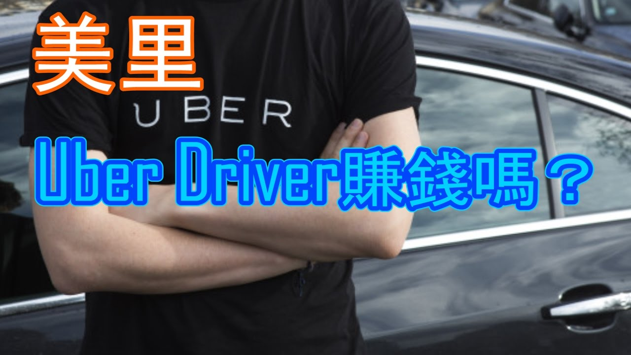Uber Driver 賺錢嗎?美里開 Vios 做 Uber 的心聲! - YouTube