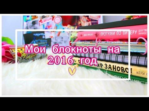 видео: Мои блокноты на 2016 год (Часть 2)