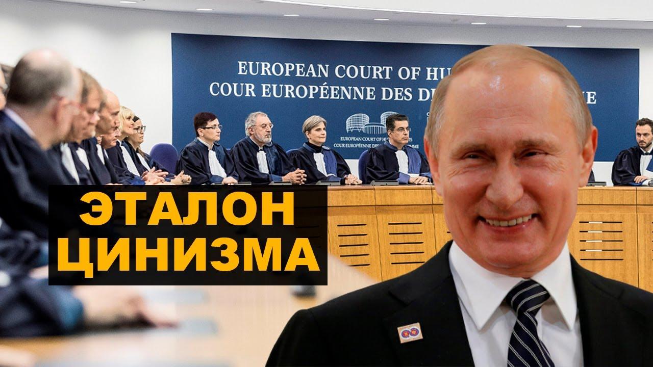 Кремль подает жалобу в ЕСПЧ на Украину – спектакль или акт абсурда