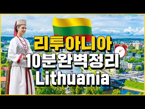 (english.sub)-everything-about-lithuania