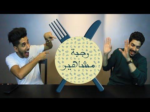 #وجبة مع المشاهير   رافض يقول اسم امه والسبب !!