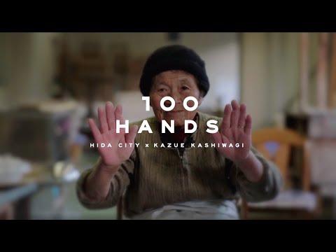 100HANDS #1    Hidatakayama × Washi paper artisan