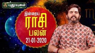 இன்றைய ராசி பலன்   Indraya Rasi Palan   தினப்பலன்   Mahesh Iyer   21/01/2020   Puthuyugam TV
