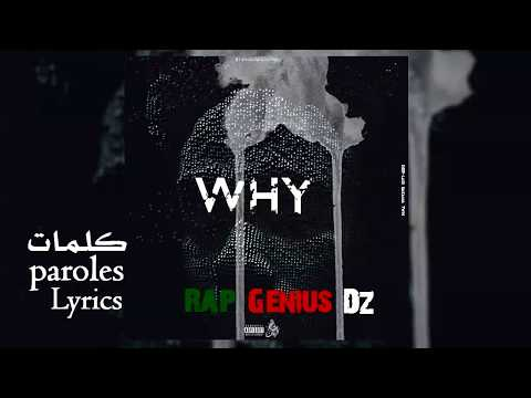 Twin - Why ?(لماذا) paroles/ Lyrics/كلمات