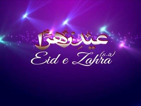Eid e Zehra (s.a) (Jashn) - YouTube