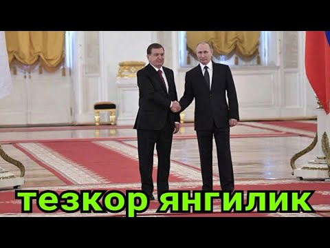 ПУТИН УЗБЕКИСТАН ПЕРЗИДЕНТИ БИЛАН ТЕЗКОР ХАБАР 2018 04 20