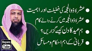 Ashra Zilhajj | Eid ul Adha 2020 | Qurbani | Special Bayan | Qari Sohaib Ahmed | BayansTube