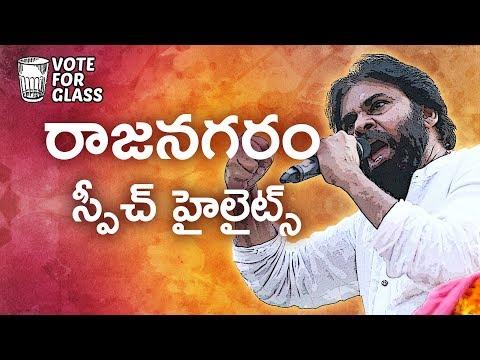 JanaSena Chief Pawan Kalyan Most Emotional  Speech in Rajanagaram Highlights | JanaSena Porata Yatra