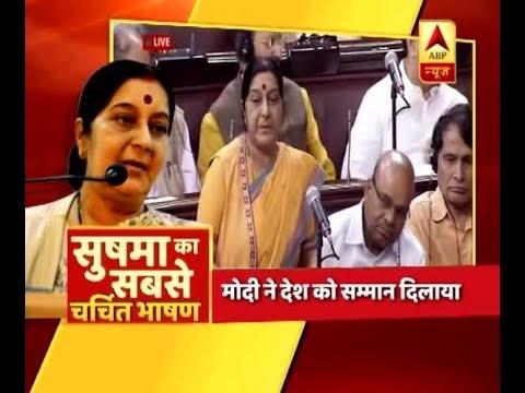 देखिए, सुषमा स्वराज का सबसे चर्चित भाषण | ABP News Hindi