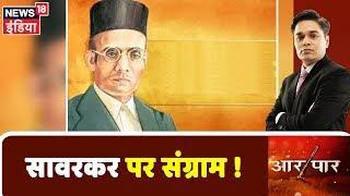 Maharashtra में राष्ट्रवाद और सावरकर पर छिड़ा है सियासी संग्राम ! Aar Paar Amish Devgan के साथ |