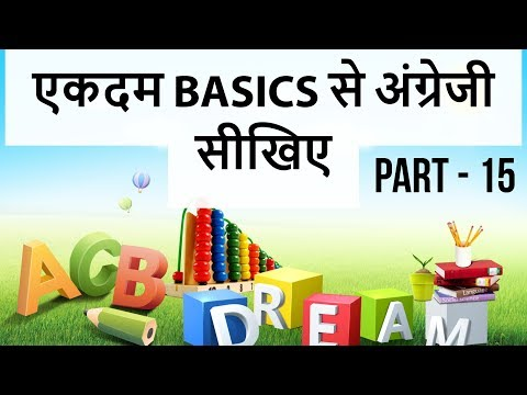 Learn English from Scratch - Lesson 15 - Become Fluent in Spoken English - Learn How to Read & Write
